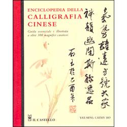 Enciclopedia della Calligrafia CineseGuida essenziale e illustrata a oltre 300 magnifici caratteri